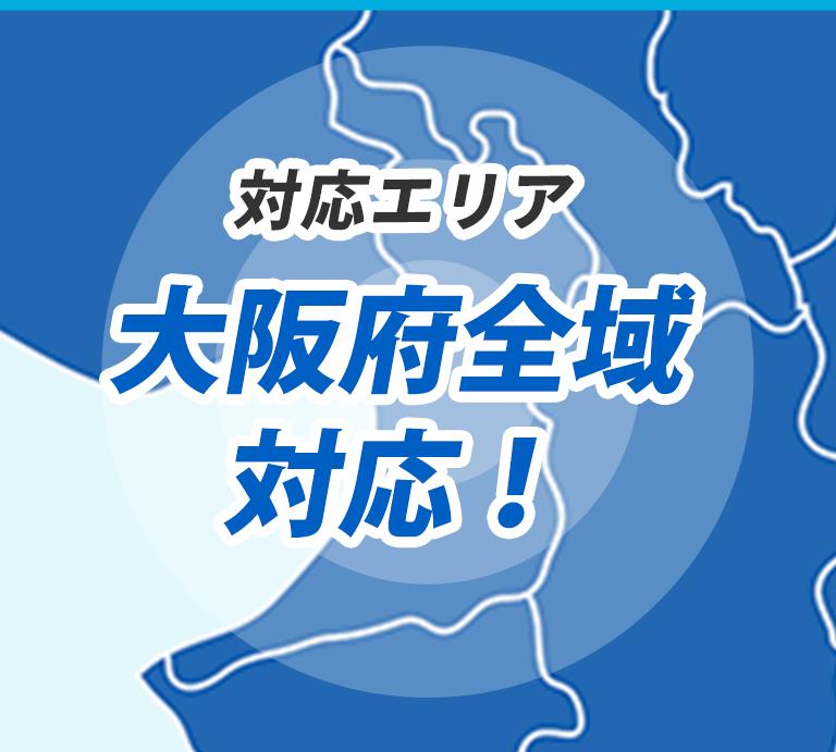 対応エリア 大阪