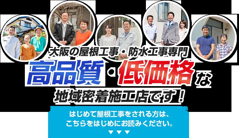 大阪の屋根工事・防水工事専門高品質・低価格な地域密着施工店です
