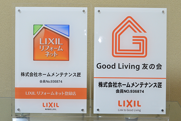 GoodLiving友の会